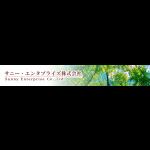サニー・エンタプライズ株式会社